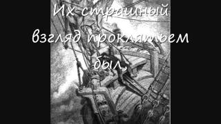 Iron Maiden Rime Of The Ancient Mariner C переводом на русский язык