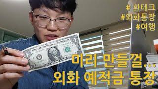 [환테크] 1. 달러 정기예금 정기적금 통장 만들기