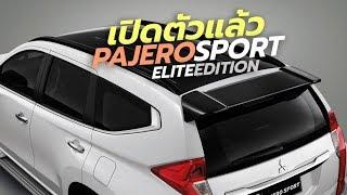 เปิดตัว ราคา 2019 Mitsubishi Pajero Sport Elite Edition รุ่นพิเศษ เริ่มที่ 1.459 ล้านบาท | CarDebuts