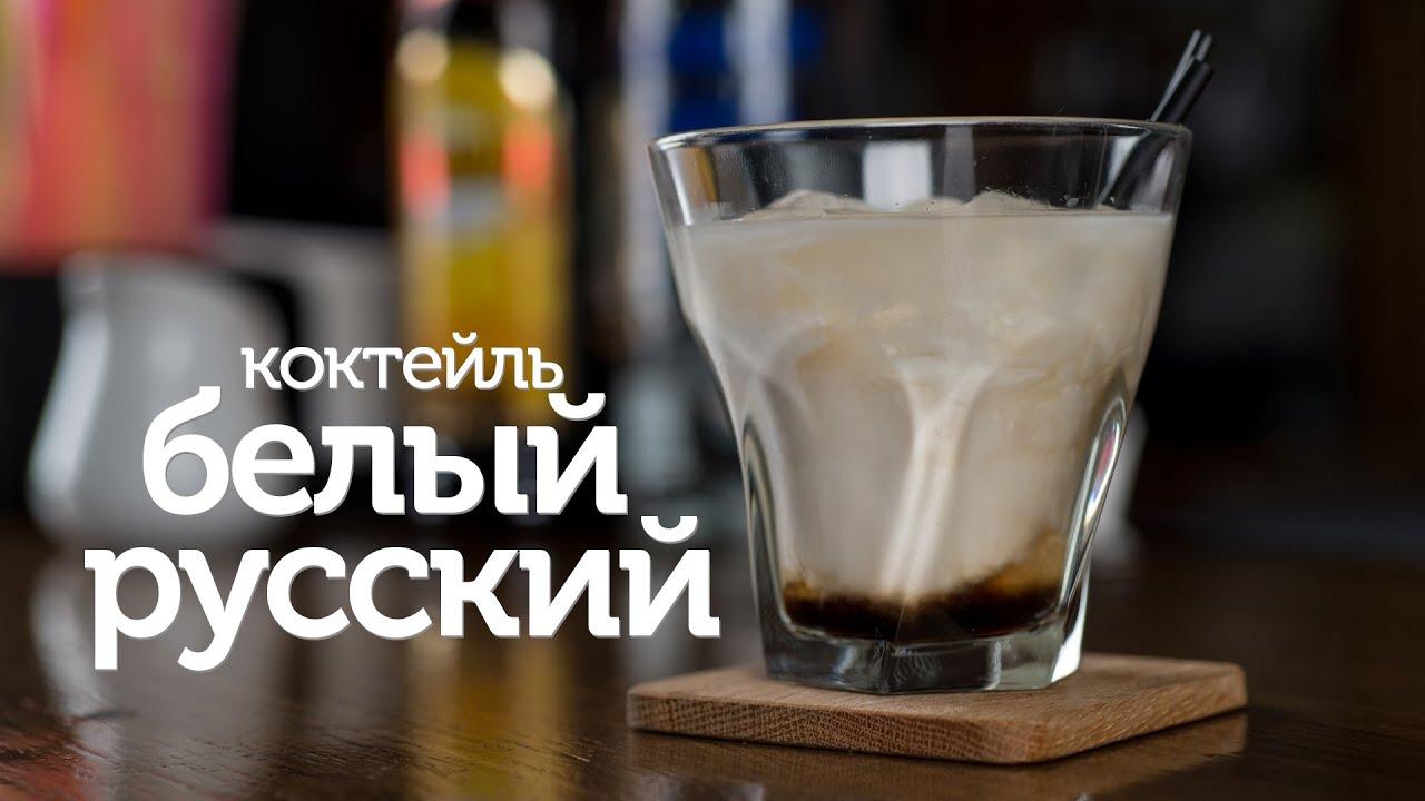 white russian как приготовить такой коктейль