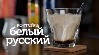 Коктейль Белый Русский / рецепт легендарного коктейля Белый Русский [Patee. Рецепты]