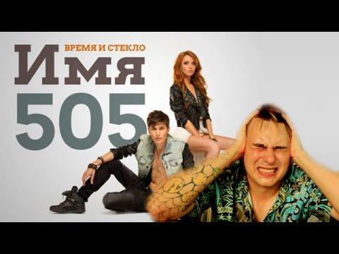 Время И Стекло Имя 505