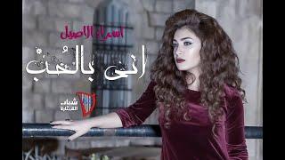 Esraa Alasel - Al Hob (Official Music Audio) | اسراء الاصيل - الحب