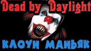 Толстый маньяк клоун (возвращение) - Dead by Daylight 2.0.0