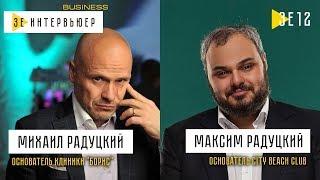 Михаил и Максим Радуцкие. Зе Интервьюер Business