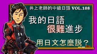 Publication Date: 2017-10-14 | Video Title: 【なかなか】井上老師中級日語#108