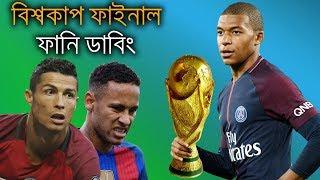 বিশ্বকাপ ফাইনাল ম্যাচ | (Final match) Fifa World Cup 2018 Bangla Funny Dubbing | Bd Voice