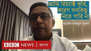 খালেদ মাহমুদ সুজন - 'আমি সমালোচনা পছন্দ করি' | BBC Bangla