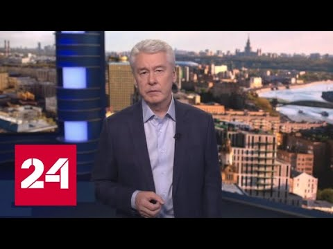 Собянин: на время карантина льготный проезд для школьников будет отменен - Россия 24