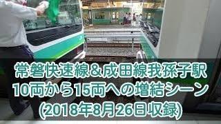 我孫子駅 常磐快速線E231系0番台増結シーン
