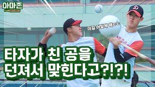 타자가 친 공을 투수가 맞힌다고? 진짜 미쳤다 ㄷㄷ ?…
