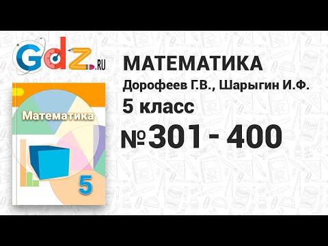 Видеоуроки по математике 5 класс дорофеева шарыгина