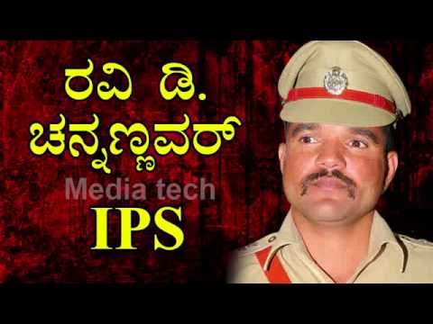 Real Life story of Ravi D Chennannavar IPS Officer in Karnataka State Police