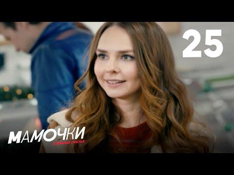 Мамочки | Сезон 2 | Серия 5 (25)