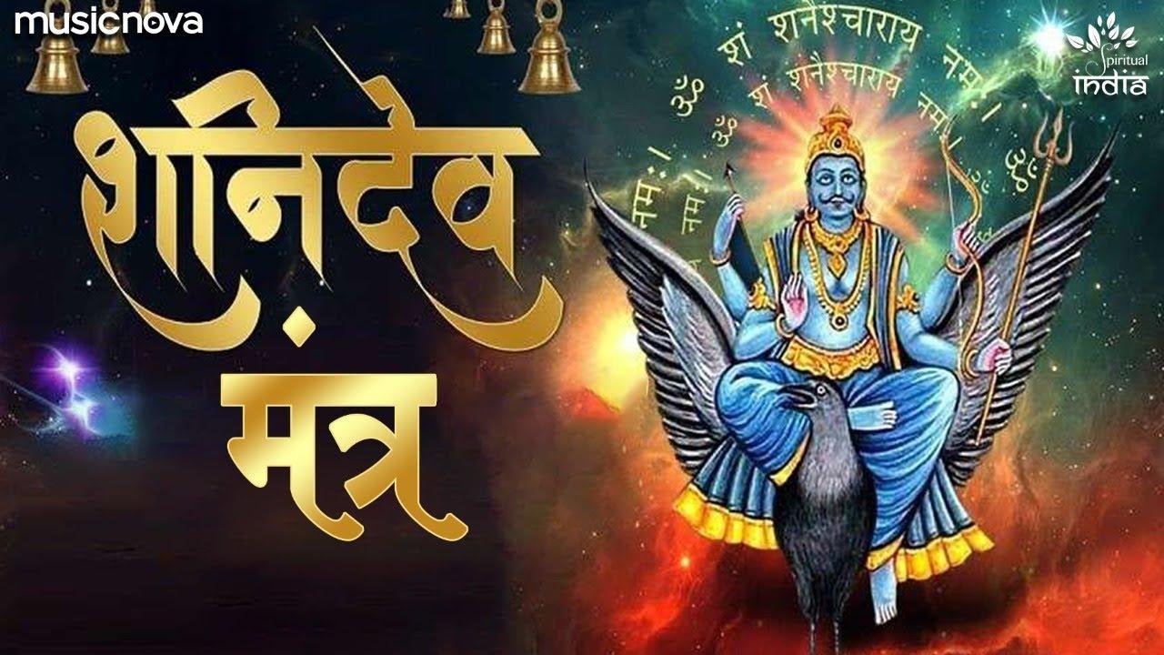 Shani Mantra - Om Sham Shanicharaya Namah   Shani Dev Mantra   Shani Mantra Powerful 108 Times