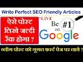 How To Write Perfect SEO Friendly Articles in WordPress in Hindi Video