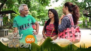Soorya Wachchasa | Episode 05 - (2018-08-20) | ITN Thumbnail