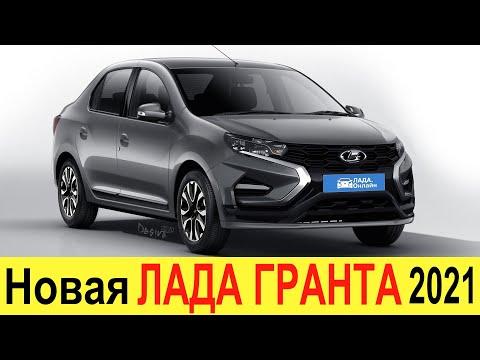 НОВАЯ ЛАДА ГРАНТА (2020-2021) на базе Renault Logan будет стоить почти как ВЕСТА