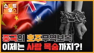 [호주뉴스]중국, 호주인 사형집행?! 중국의 호주 무역…