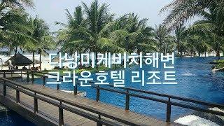 베트남 다낭 미케비치 해변 크라운 호텔 프라자 리조트 …
