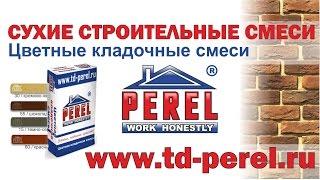 Кладка кирпича с цветным кладочным раствором Perel(, 2015-10-07T09:49:09.000Z)