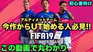 【FIFA19】今作からUTを始める人は見るべき動画【初心者必見】