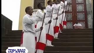ተሰሐልከ እግዚኦ (TESEHALKE) MK Mezmur