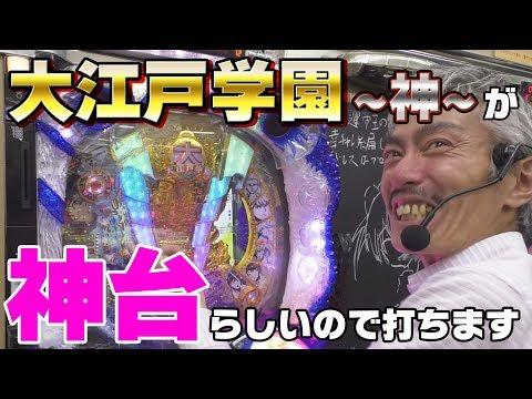 【パチンコ店買い取ってみた】第173回大江戸学園~神~が神台らしいので打ってみます