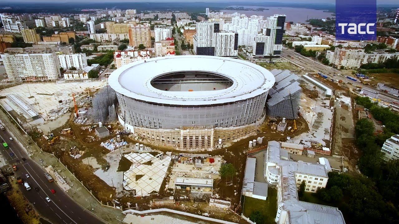 Что будут строить в екатеринбурге к чм 2018