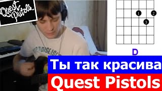 Quest Pistols аккорды Ты так красива 🎸 cover You are so beautiful