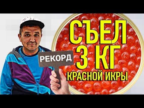 СЪЕЛ 3 КГ КРАСНОЙ ИКРЫ - РЕКОРД РОССИИ!!!