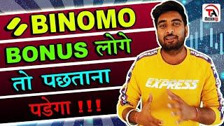 क्या BINOMO Bonus फ़र्ज़ी है ? Is Binomo Bonus FAKE ? || Live Demo with Deposit And withdrawal