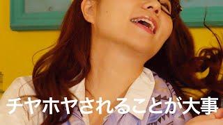 相席スタート山﨑ケイの恋愛お悩み相談室♯8「自信が持てなくて恋愛でき...