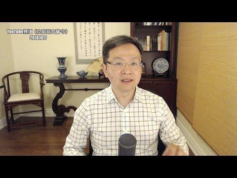 失业率22%!中国经济三颗巨型地雷显露真容(20181017第458期)