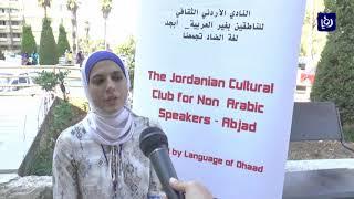 """مسابقات بالعربية في """"اليرموك"""" لغير الناطقين بها"""