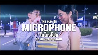 MICROPHONE (ไมโครโฟน) - THE OLD i$E (CD GUNTEE & DAWUT) [Sound Audio]