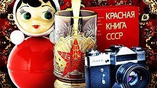 Топ10 Предметов СССР в ТВОЁМ Доме!