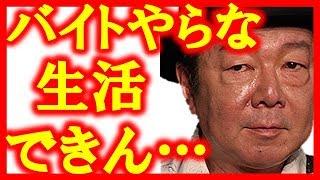 古田新太の悲しすぎるギャラ事情を告白… あの~↓のリンクをクリックして...