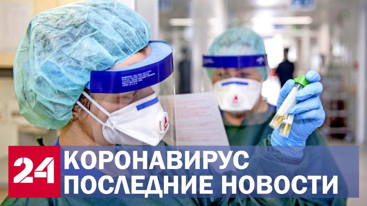 Коронавирус. Последние новости. Ситуация в России и мире за 21 апреля. Новые меры правительства