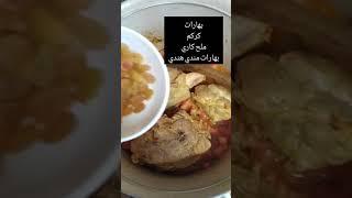 طريقة عمل برياني الهندي باللحم وصفة البرياني الهندي