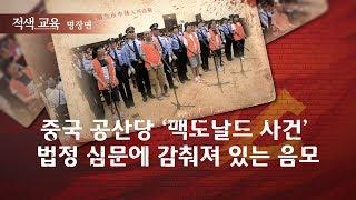'주님은 중국에' <적색 교육> 명장면(2) 중국 공산당 '맥도날드 사건' 법정 심문에 감춰져 있는 음모