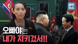 김여정의 그림자 수행, 이번에는 재떨이까지...