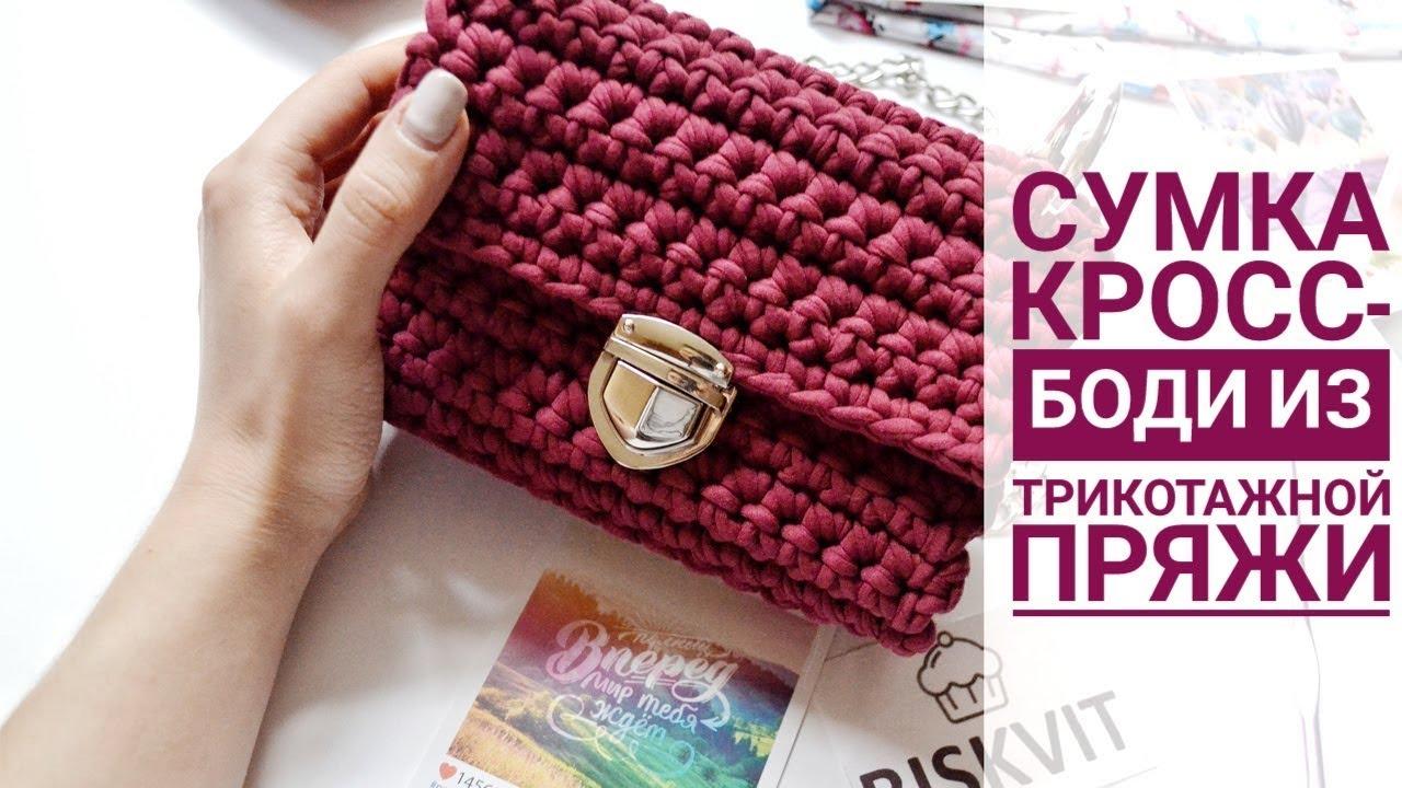 24340c7fb13e Смотреть видео МОДНАЯ СУМКА КРОССБОДИ ИЗ ТРИКОТАЖНОЙ ПРЯЖИ / Crossbody bag  of knitted yarn