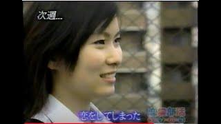 出産しない女たち 恋愛部活(ラブカツ)は、2006年4月4日から2007年3月27日まで日本テレビ系列で放送されたバラエティ番組。放送時間は23:55~翌0:25(スタート当初 ...