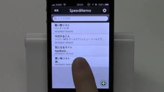 SpeedMemo / iPhoneアプリ