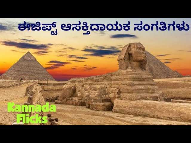 Egypt interesting & unknown facts in Kannada 2020 | Kannada Flicks