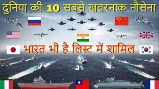 Top 10 Naval Forces in the World 2019  दुनिआ की 10 सबसे खतरनाक नौसेना  In Hindi