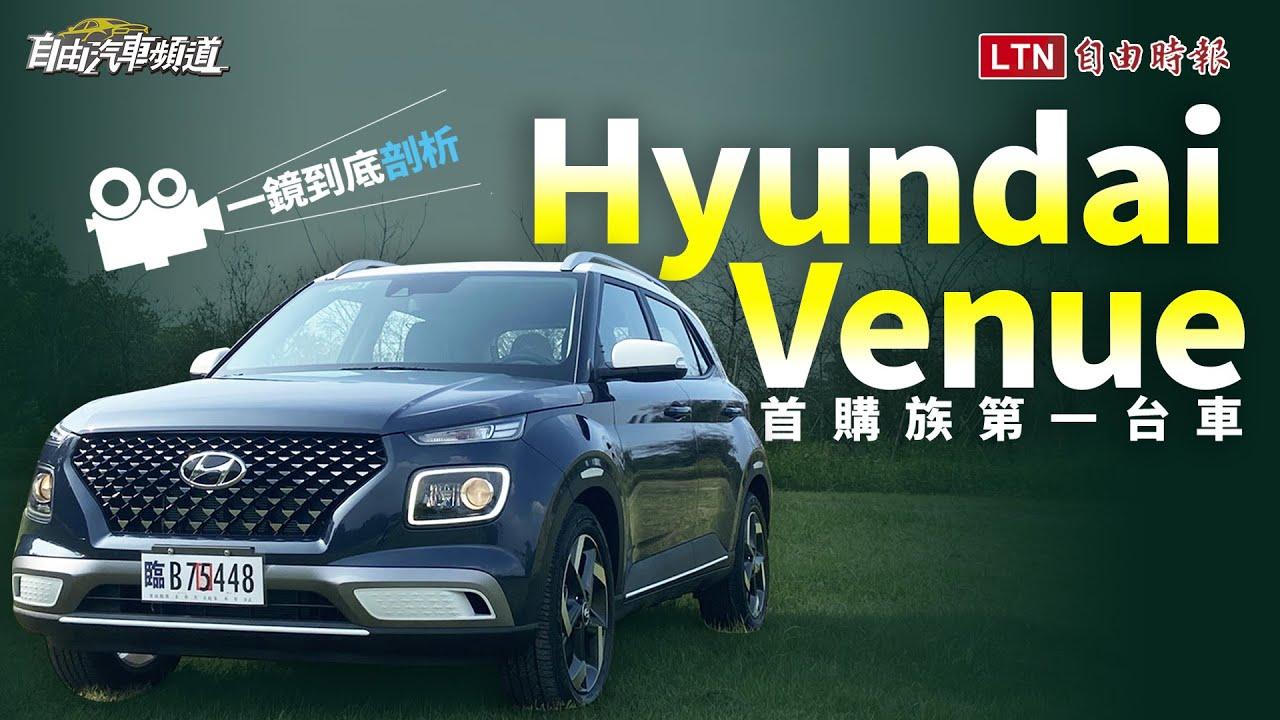 首購族第一台車一鏡到底 剖析Hyundai Venue入門小休旅