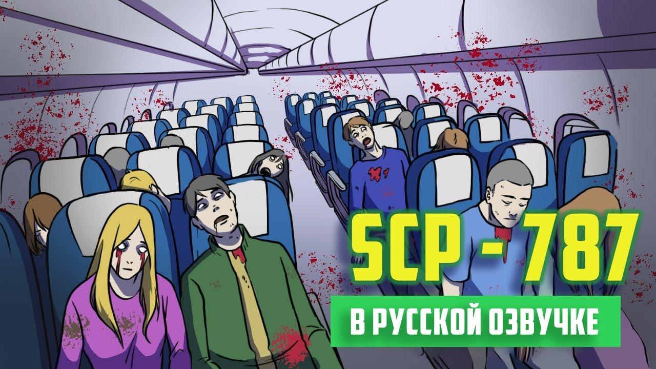 SCP-787 - Самолет, которого не было (Анимация SCP) - русская озвучка