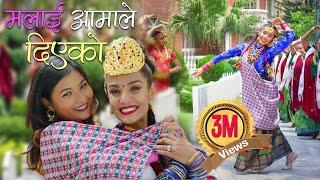 Priyanka Karki New Song | Malai Aama Le By Smita Dahal